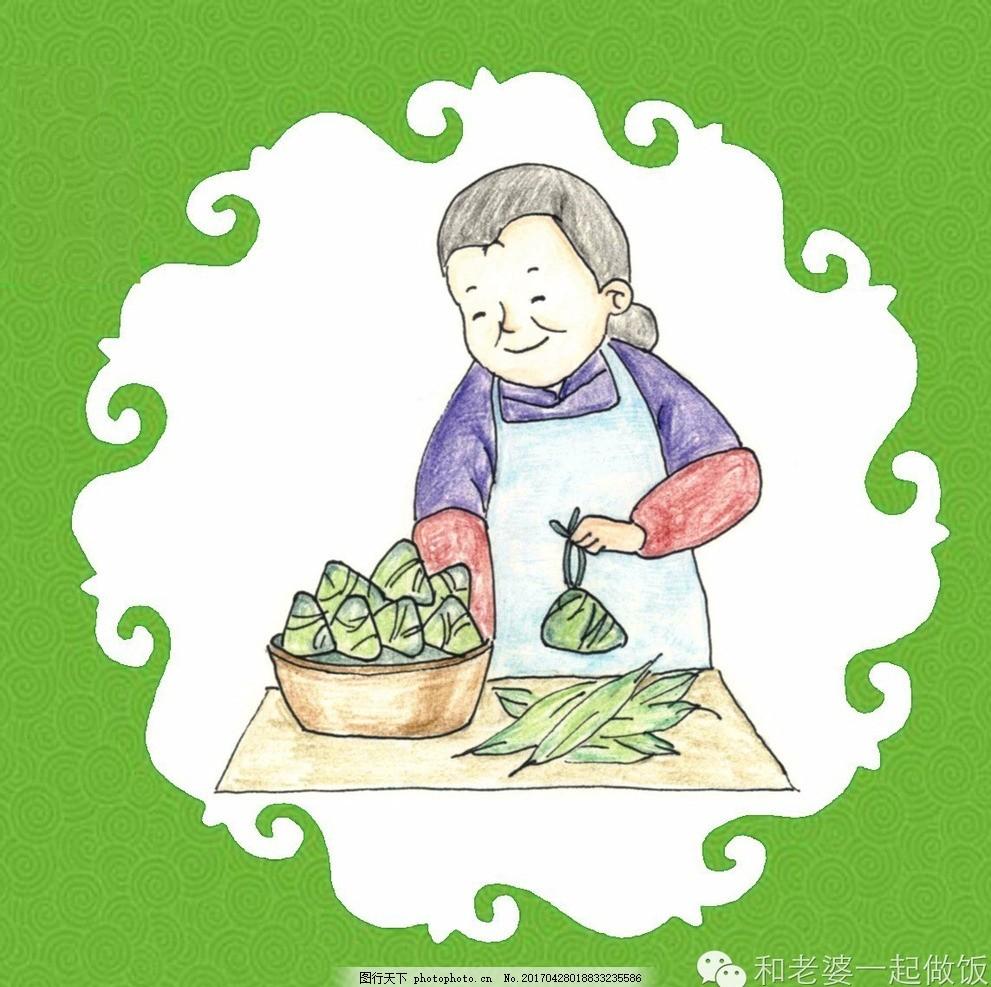 迎端午手绘作品 粽子 传统 奶奶