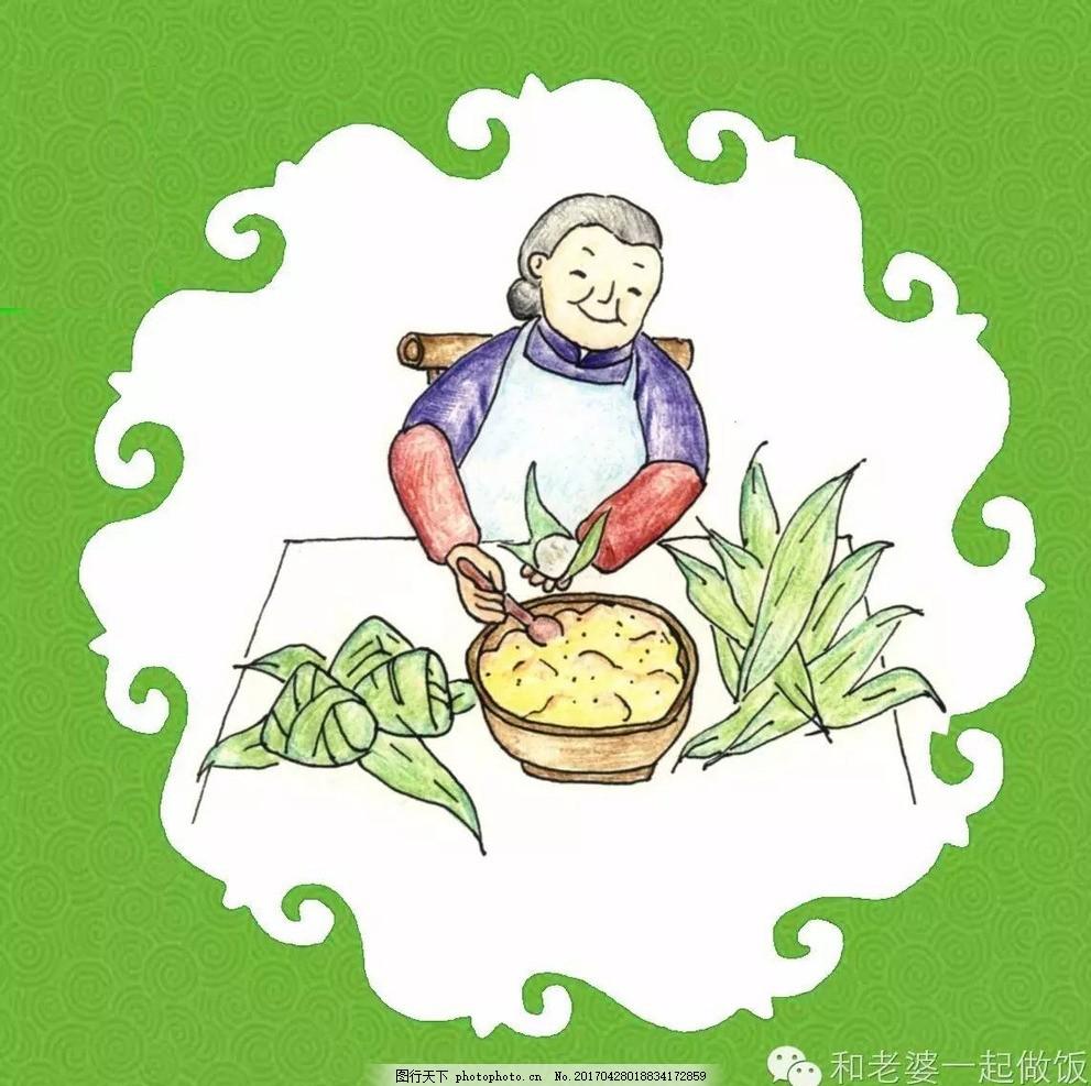 迎端午手绘作品 粽子 传统节日 奶奶