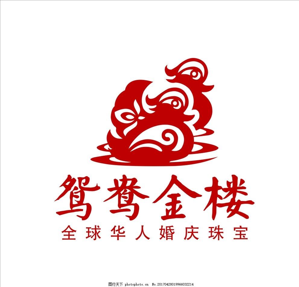 鸳鸯金楼 2017最新logo 矢量文件 转曲 logo设计 设计 标志图标 企业l