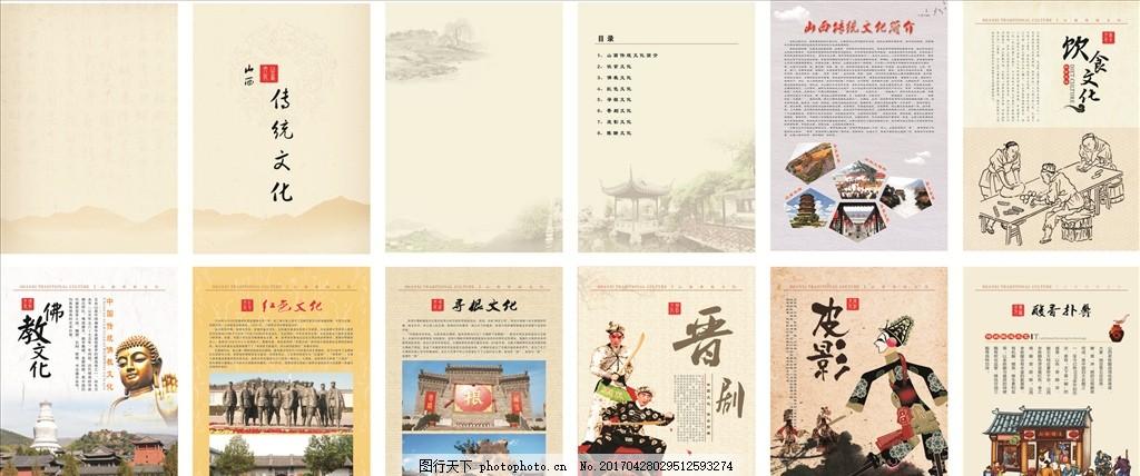 山西传统文化画册