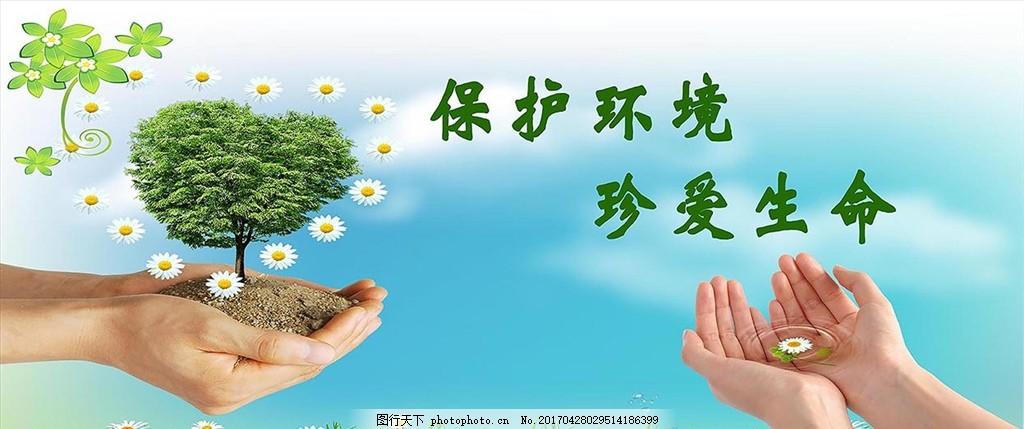 环保 环境保护 公益 公益广告 公益事业 保护环境 扬尘治理图片