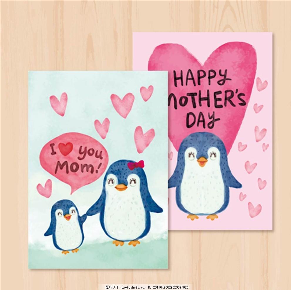手绘水彩企鹅母亲节贺卡