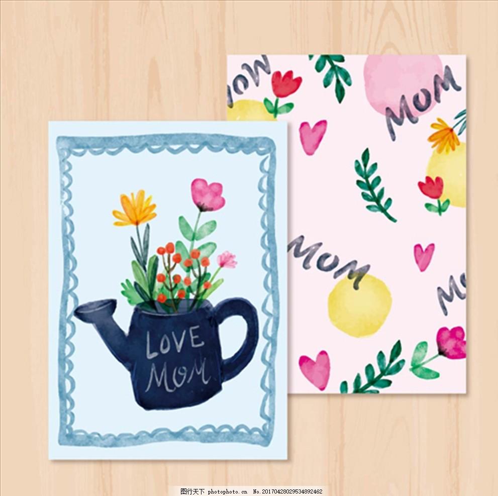 手绘水彩水壶母亲节贺卡
