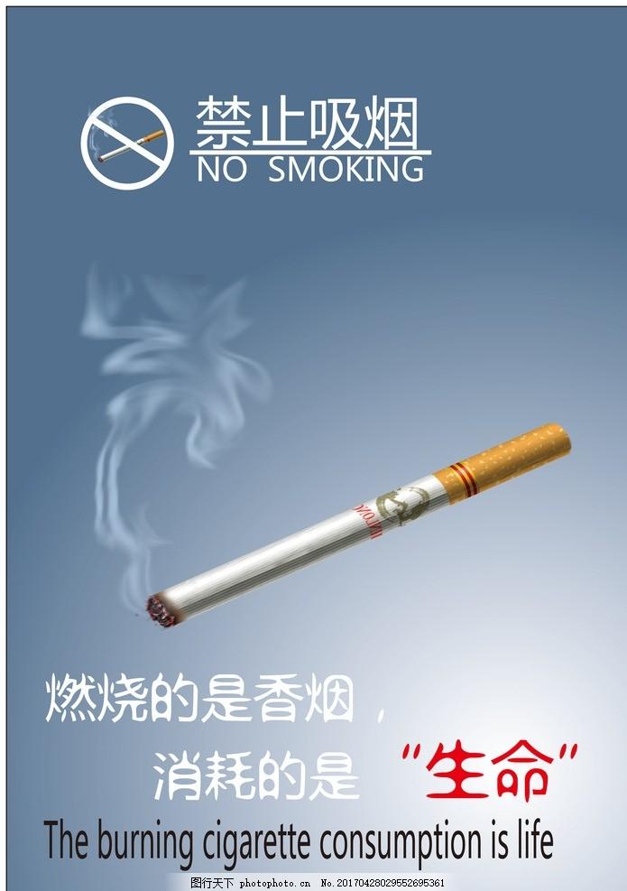 公益广告 禁止 吸烟 海报