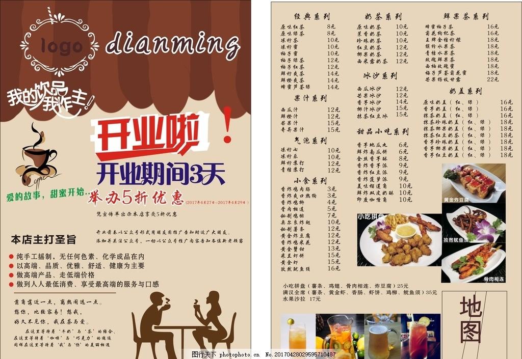 奶茶传单 饮品 咖啡 价目表 小吃 茶 爱 设计 广告设计 广告设计 cdr