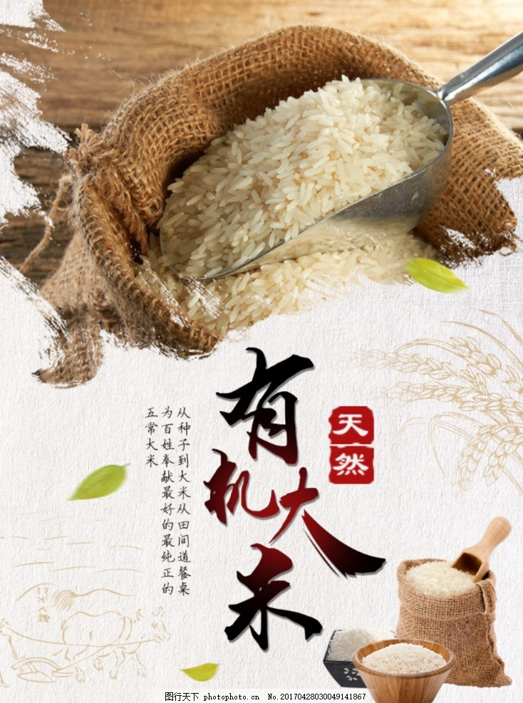 大米 大米广告 大米海报 大米包装 大米宣传单 大米展板展架 优质大米