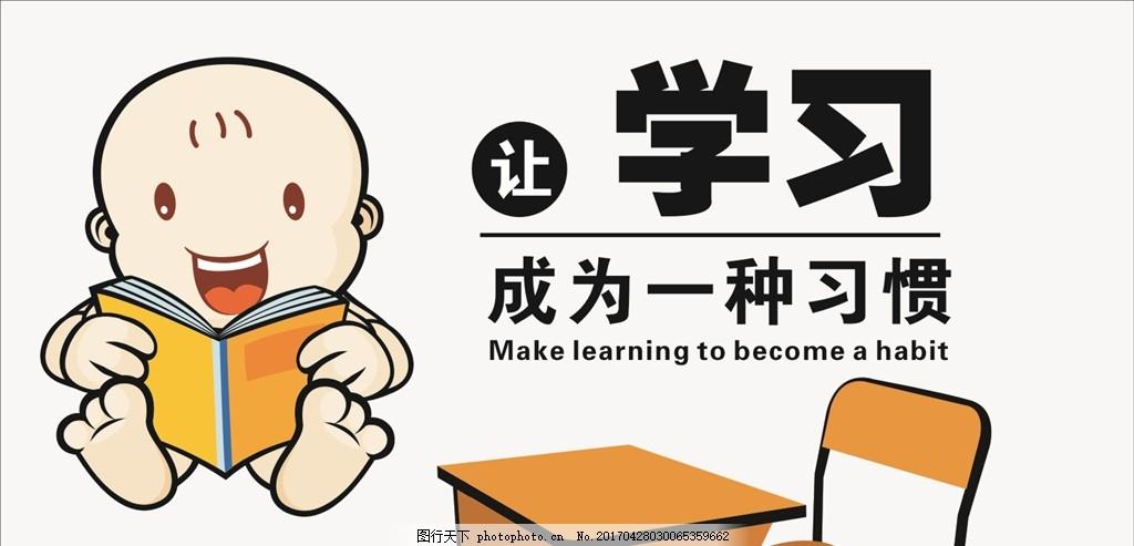 学习 习惯 卡通 读书 课桌 椅子 矢量 设计 广告设计 海报设计 cdr