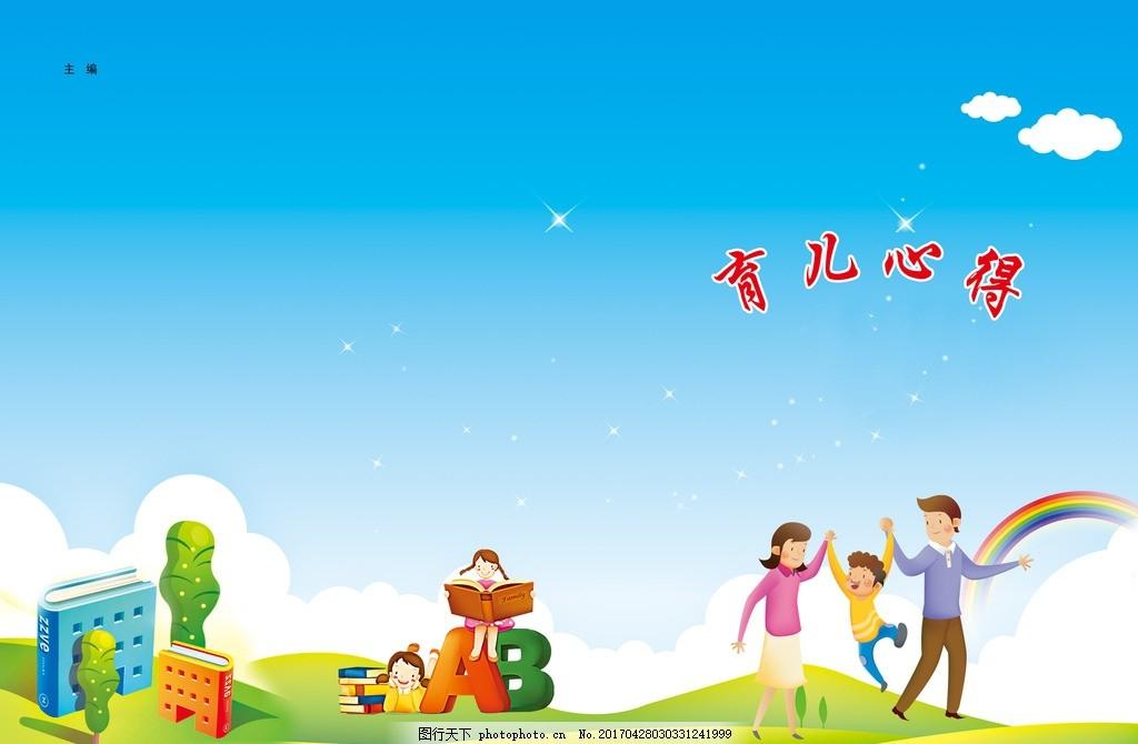育儿心得封面 育儿心得      幼儿园封面 卡通 小朋友 设计 广告设计