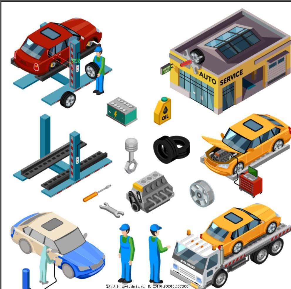 汽车维修厂小 拖车 修理厂 卡通 起落架 轮胎 工具 设计 广告设计