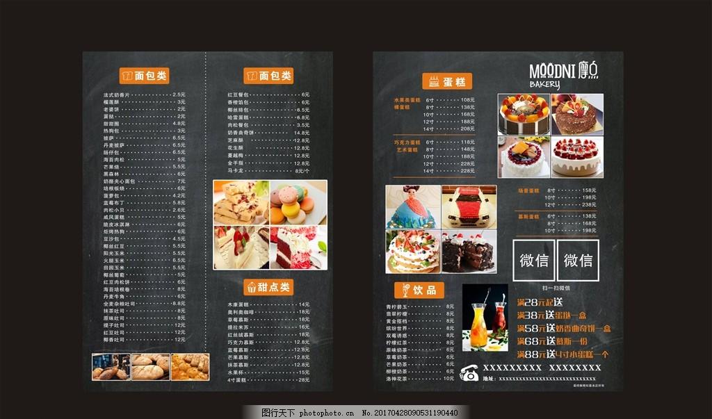 摩点蛋糕logo 蛋糕宣传单 面包报价表 饮品宣传单 黑板底 设计 广告