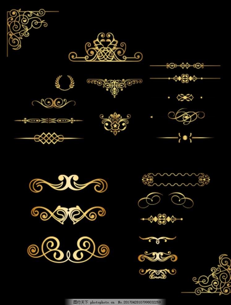 欧式花纹 欧式边框 精美边框 通用素材 实用花纹 常用素材 奖状边框