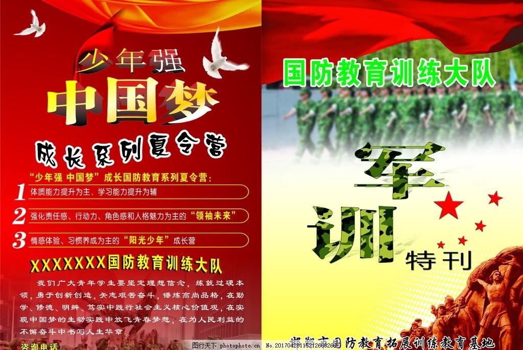 国防教育军训 海报彩页折页 中 中国梦少年强 训练营展板 军事化训练