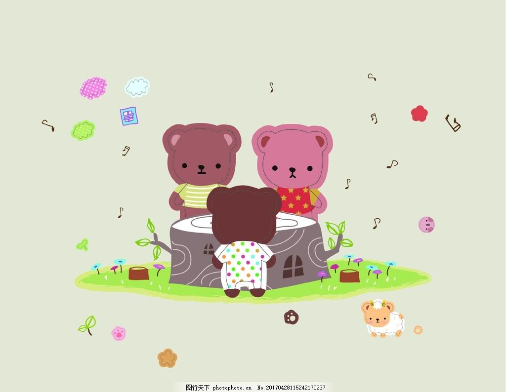 一家小熊 可爱卡通 小羊 卡通形象 排版素材 设计 动漫动画 动漫人物