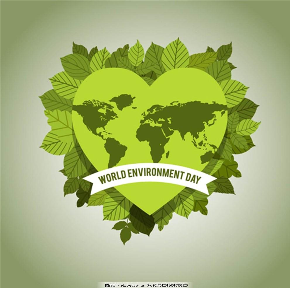 世界环境保护日爱心海报 公益海报 环保海报 爱护环境 保护地球