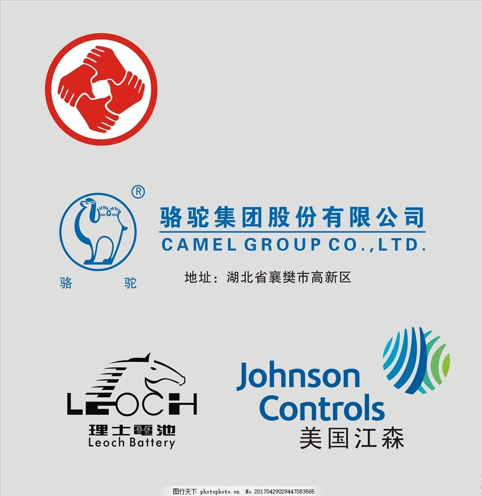 蓄电池公司logo 合作 握手 标志 汽车蓄电池 骆驼 骆驼集团