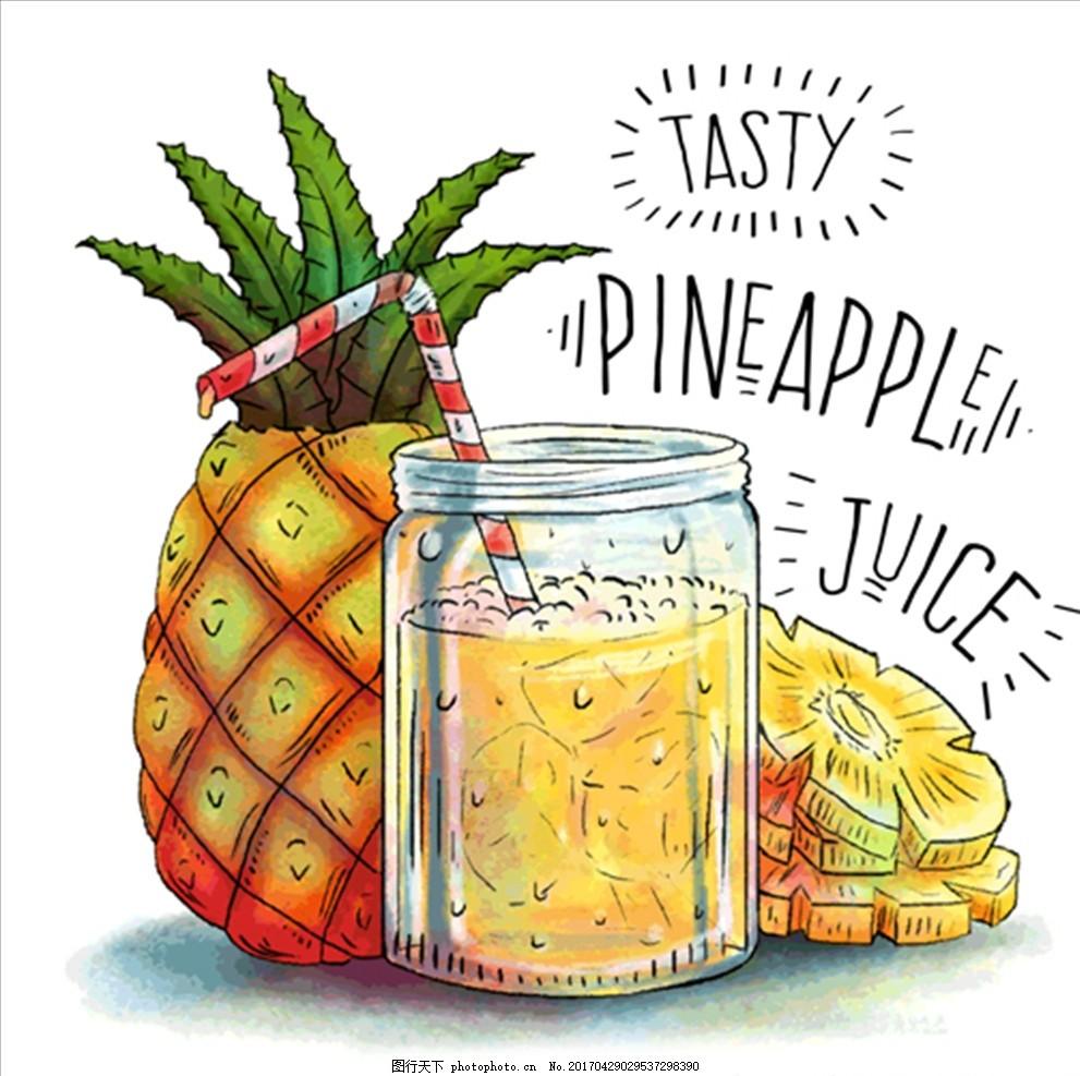 手绘水彩菠萝果汁