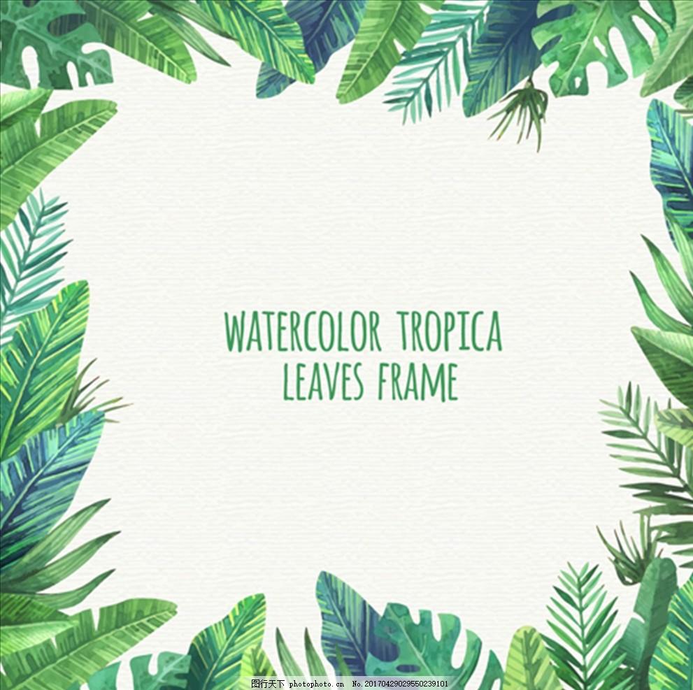 手绘水彩热带叶子框架 热带植物 鹦鹉 棕榈叶 平铺背景图 花朵 插画