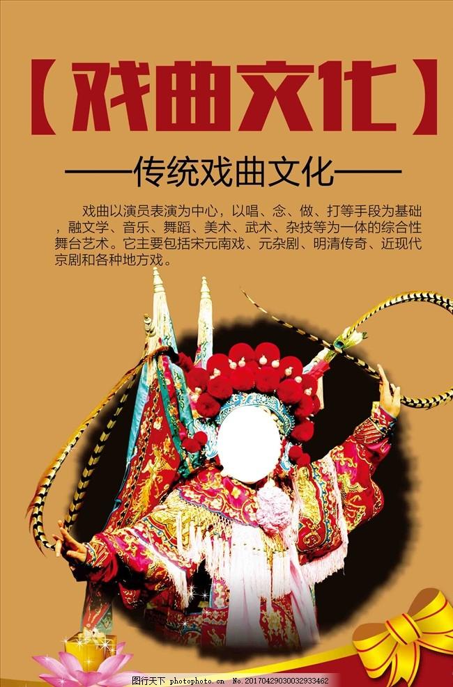 剧团 戏曲背景 中国戏曲 福建戏曲 民间戏曲 戏 设计 广告设计 海报