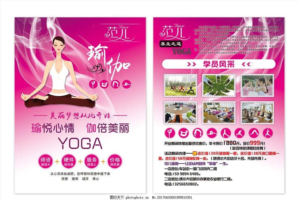 瑜伽 瑜伽宣傳單 宣傳單 瑜伽海報 瑜伽養生館 范兒 設計 psd分層素材