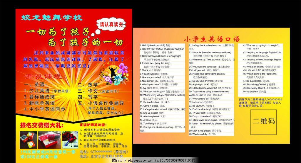 英语学校宣传单 红黄底色 英语 补课 宣传单 英语口语 a4大小 设计图片