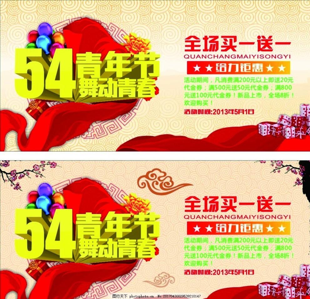 54青年节 商场 气球 促销海报 54海报模板 五四精神 五四青年节 五四