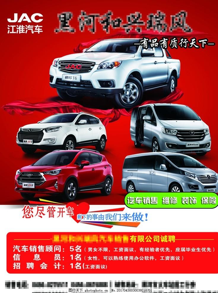 汽车海报 汽车宣传单 汽车广告 赛车比赛 赛车海报 赛车展板 速度与