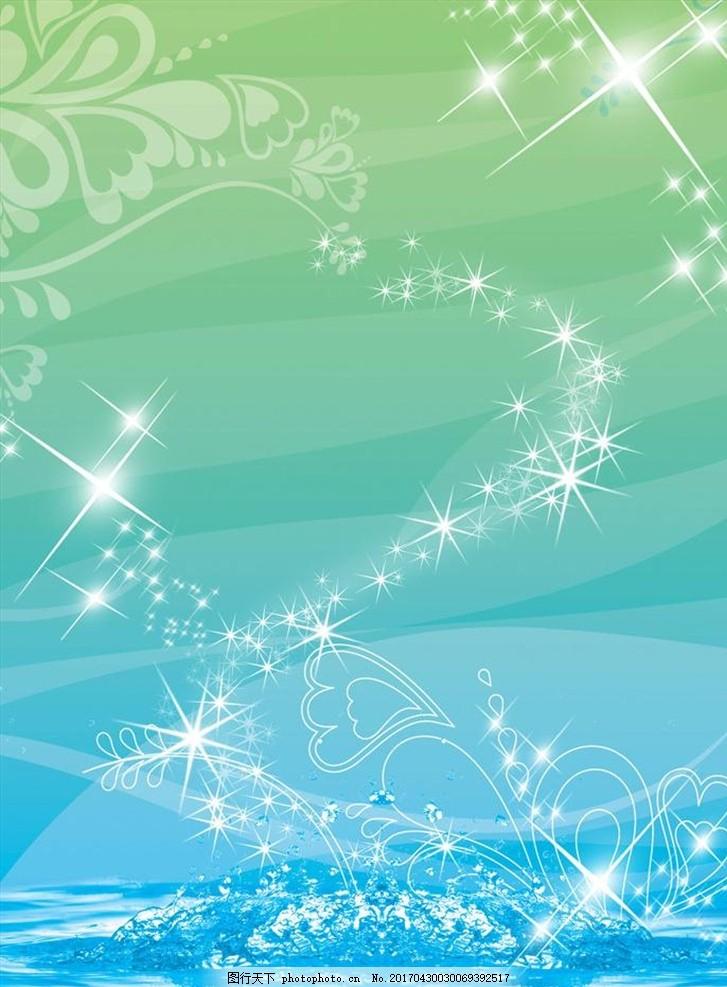 清新淡雅图 蓝绿底 花纹 亮星 水滴 水波 设计 广告设计 海报设计 72