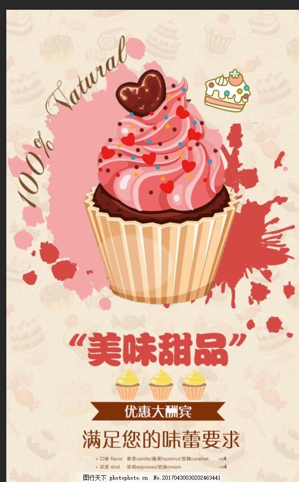 草莓 冰粥海报 蛋糕单页 蛋糕海报 广告设计 红色 设计 甜品单页 盆栽