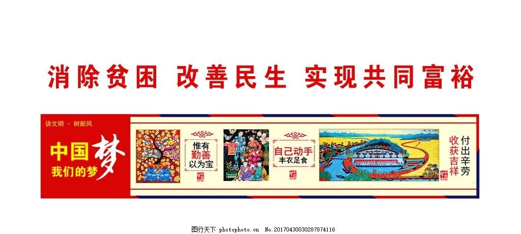 扶贫文化墙 精准扶贫 同步小康 中国梦 共同小康 文化墙 墙绘 设计