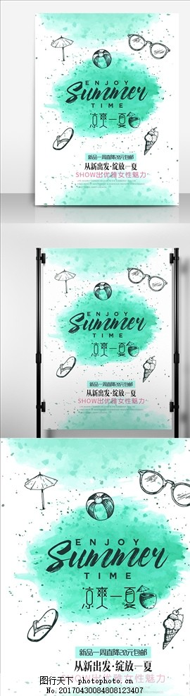 夏季海报 夏季新品 新品上市 夏季上市 初夏 秋季新品 夏季装上市