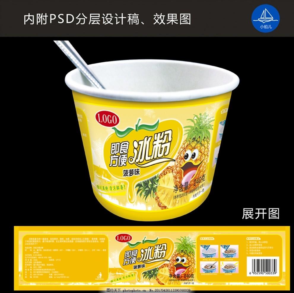 即食方便冰粉包装设计