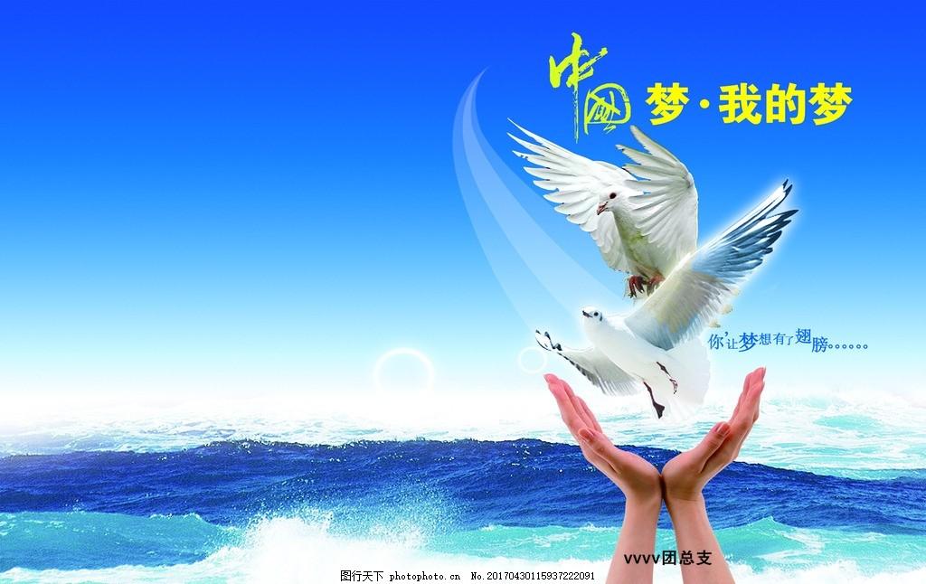 中国梦 和平鸽 希望 大海 放飞梦想