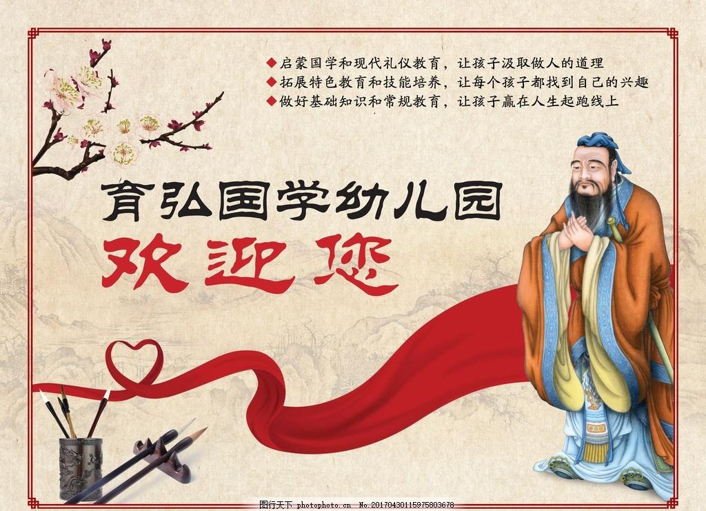 育弘国学幼儿园 中国风 边框 羊皮卷 水墨 梅花 国画 毛笔 笔筒