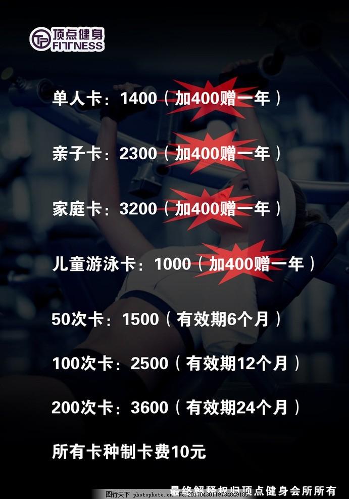 健身卡价格单,健身价格单 健身单 广告设计-图