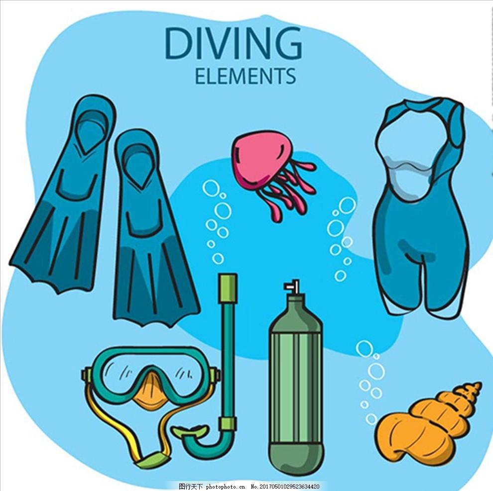 手绘风格潜水运动用品元素