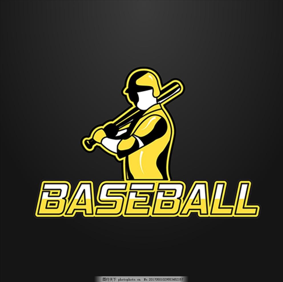 海报 棒球广告 棒球场 棒球队 棒球棍 棒球卡通 棒球运动员 棒球 田径