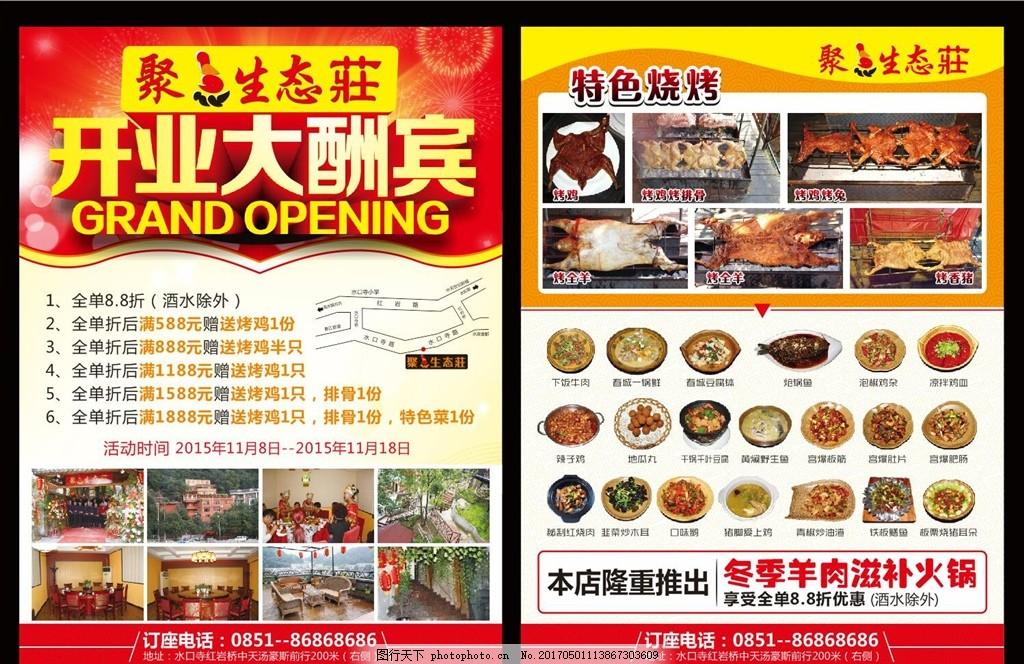 盛大开业 宣传单 开业优惠 活动 开业酬宾 餐饮传单 美食 烧烤图片