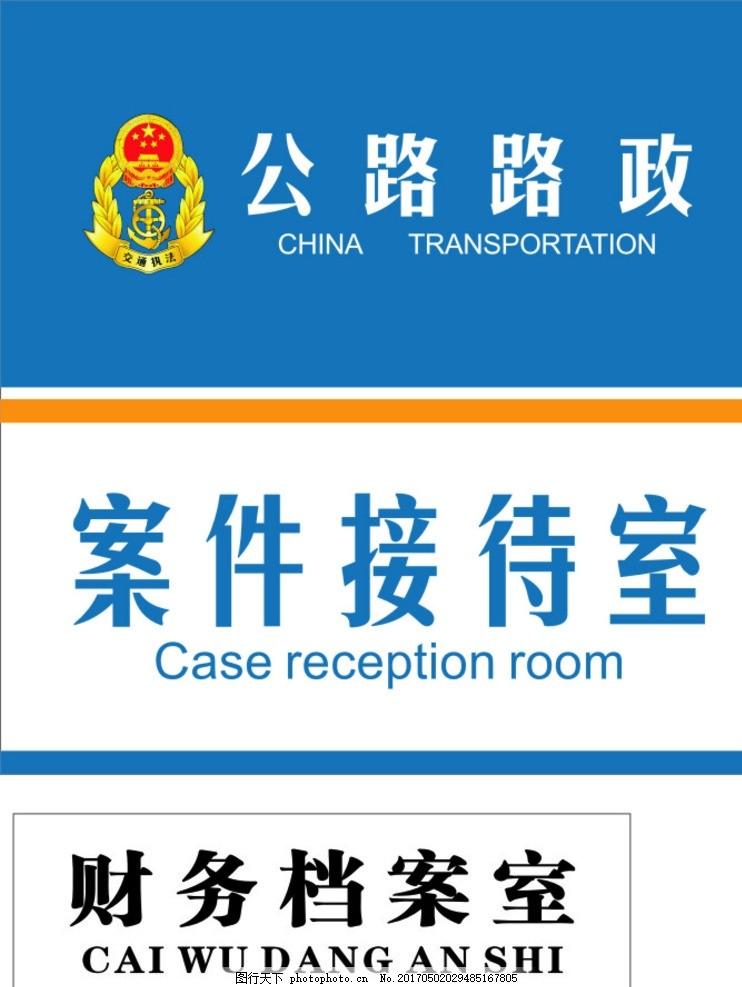 公路路政 路政标志 门牌 矢量图 路政矢量图 设计 广告设计 logo设计