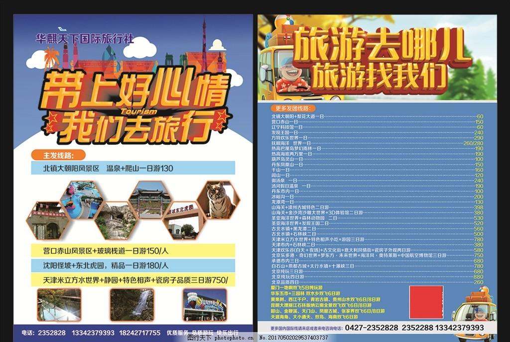 旅行社传单 旅游风景 旅游展架 旅游海报 旅游宣传单 旅游广告
