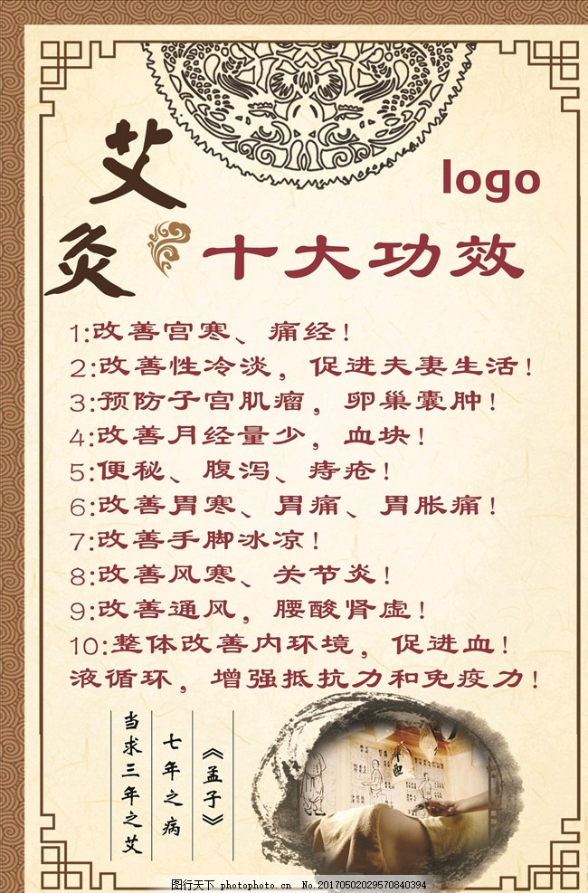 艾灸功效 十大功效 艾灸 十大 好处      设计 广告设计 广告设计 150