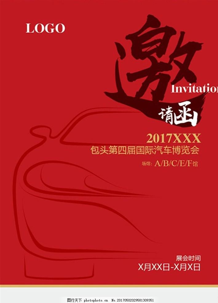 国际车展 红色邀请函 红色背景 汽车 汽车博览会 展览会 设计 广告