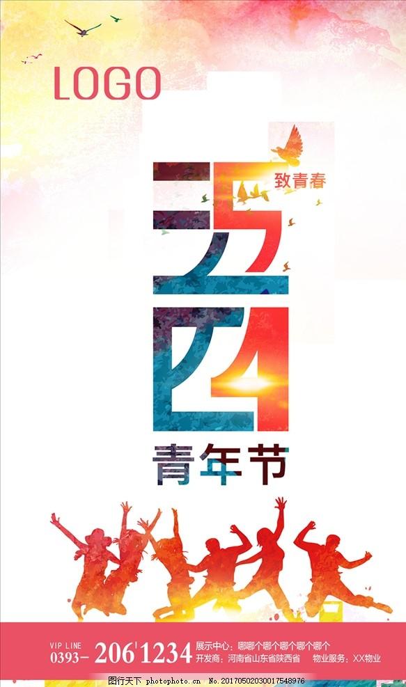 五四青年节 青年节 五月四日 青年节微信 青年节宣传 青年节海报 青年