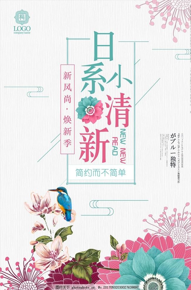 文艺海报 小清新 手绘海报 日系海报 日式风格 文艺 手绘风格 创意