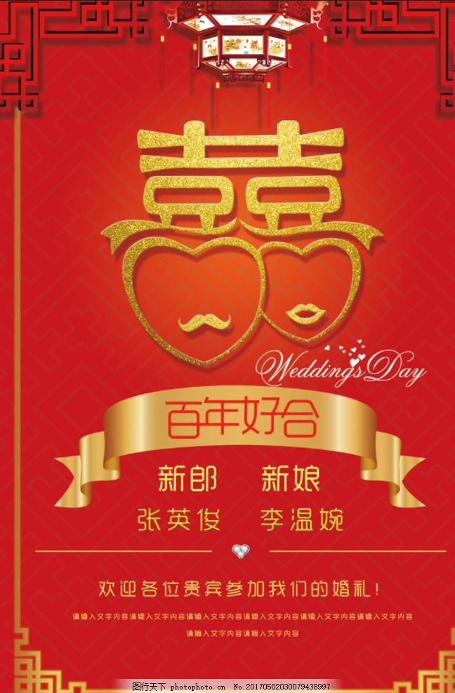 中式迎宾牌 红色水牌 红色迎宾牌 logo牌 婚礼牌设计 大红金色欧式