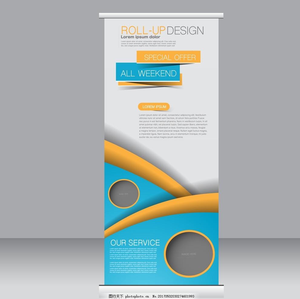 x展架 易拉宝 海报 户外海报 矢量素材 海报样机 展架 宣传 展架 宣传