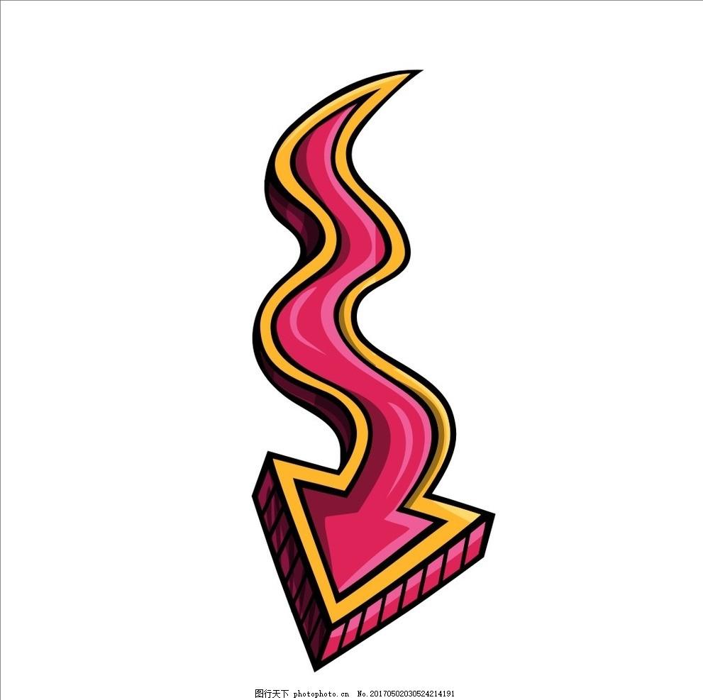 卡通箭头 箭头 手绘箭头 个性箭头 曲线箭头 弯曲箭头 设计 广告设计