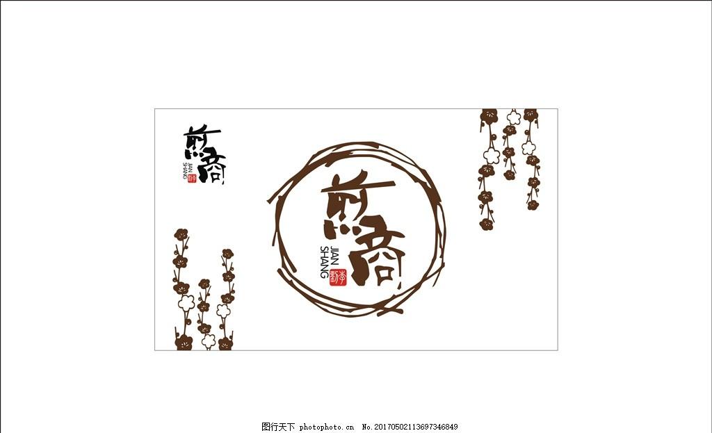 日式 煎饼 餐饮      日式 煎饼 餐饮      门头 标志 logo 矢量 设计