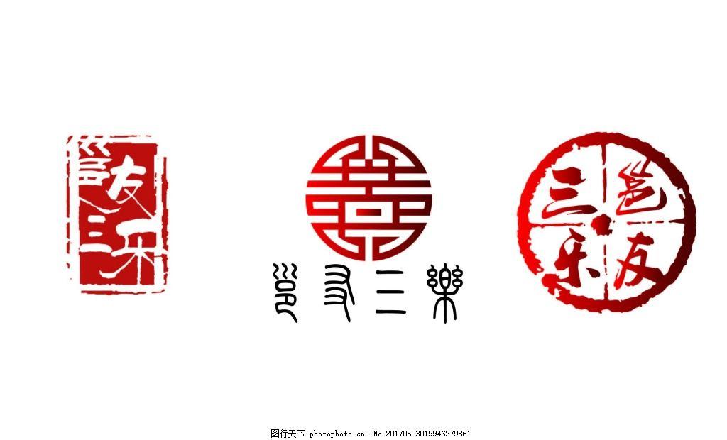 食品logo设计 中国风 字体 印章