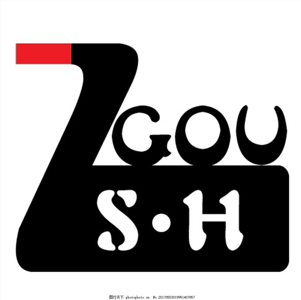 购物车 小标 标 z 字母 大写字母 设计 标志图标 企业logo标志 ai