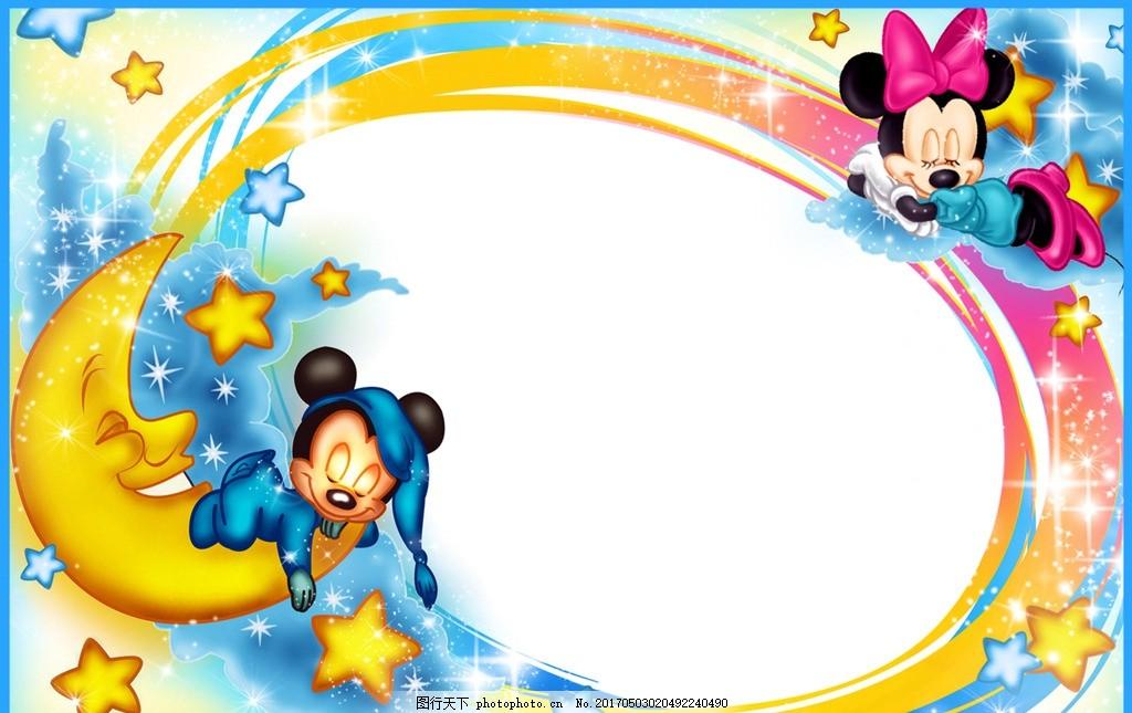 米老鼠相框 米老鼠 相框 可爱卡通 卡通素材 照片模板 设计 底纹边框